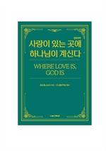도서 이미지 - 사랑이 있는 곳에 하나님이 계신다(영한대역)