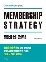도서 이미지 - 멤버십전략