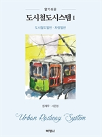 도서 이미지 - 도시철도시스템1: 도시철도일반, 차량일반