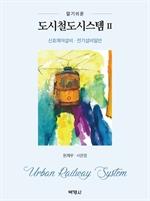 도서 이미지 - 도시철도시스템2: 신호제어설비, 전기설비일반