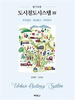 도서 이미지 - 도시철도시스템3: 토목일반, 정보통신, 관제장치