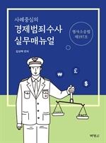 도서 이미지 - 경제범죄수사 실무매뉴얼