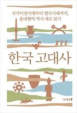 도서 이미지 - 한국 고대사