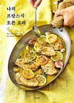 도서 이미지 - 나의 프랑스식 오븐 요리