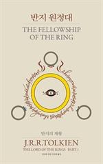 도서 이미지 - 반지의 제왕 1 - 반지원정대