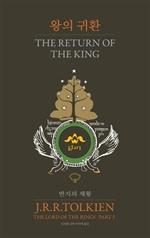 도서 이미지 - 반지의 제왕 3 - 왕의 귀환