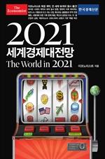 도서 이미지 - 2021 세계경제대전망 (체험판)