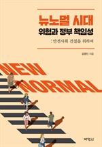 도서 이미지 - 뉴노멀 시대, 위험과 정부 책임성