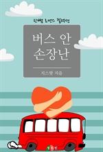 도서 이미지 - 버스 안 손장난 : 한뼘 로맨스 컬렉션 235