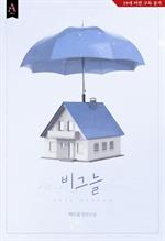 도서 이미지 - 비그늘 (Rain Shadow)