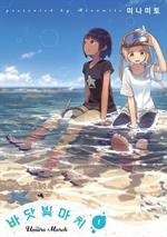 도서 이미지 - 바닷빛 마치
