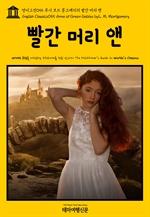 도서 이미지 - 영어고전055 루시 모드 몽고메리의 빨간 머리 앤
