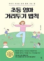 도서 이미지 - 초등 엄마 거리두기 법칙