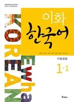 도서 이미지 - 이화 한국어 1-1 (중국어 간체판)