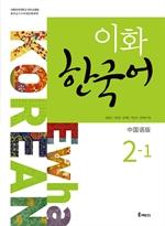 도서 이미지 - 이화 한국어 2-1 (중국어 간체판)