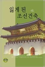 도서 이미지 - 잃게 된 조선건축