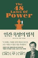 도서 이미지 - 인간 욕망의 법칙