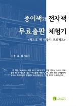 도서 이미지 - 종이책과 전자책 무료출판 체험기