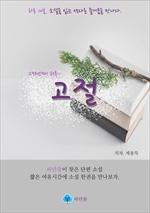 도서 이미지 - 고절 - 하루 10분 소설 시리즈