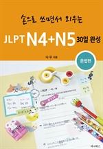 도서 이미지 - 손으로 쓰면서 외우는 JLPT N4+N5 30일 완성