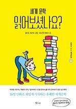 도서 이미지 - 세계문학 읽어보셨나요? - 만화로 읽는 세계문학 1