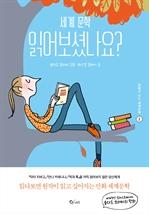 도서 이미지 - 세계문학 읽어보셨나요? - 만화로 읽는 세계문학 2