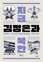 도서 이미지 - 지금, 김정은과 북한