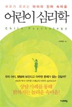 도서 이미지 - 어린이 심리학