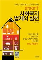 도서 이미지 - 사회복지 법제와 실천