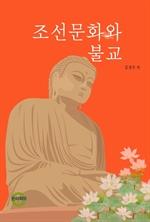 도서 이미지 - 조선문화와 불교