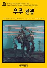 도서 이미지 - 영어고전058 허버트 조지 웰스의 우주 전쟁