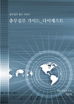 도서 이미지 - 총무실무 가이드_다이제스트
