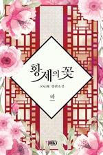 도서 이미지 - 황제의 꽃 (개정판)