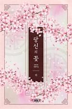 도서 이미지 - 당신의 꽃 (개정판)