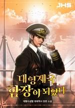 도서 이미지 - 대영제국 함장이 되었다