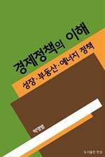 도서 이미지 - 경제정책의 이해 : 성장, 부동산, 에너지 정책