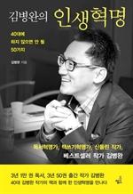 도서 이미지 - 김병완의 인생혁명 2