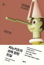 도서 이미지 - 피노키오의 코에 관한 진실