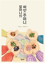 도서 이미지 - 할머니의 씨앗 주머니