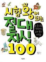 도서 이미지 - 시험왕이 되는 절대 지식 100