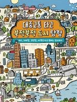 도서 이미지 - 대중교통 타고 북적북적 도시 탐험