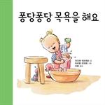 도서 이미지 - 퐁당퐁당 목욕을 해요