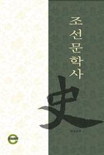 도서 이미지 - 조선문학사