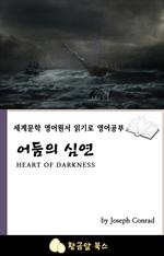 도서 이미지 - 어둠의 심연