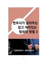 도서 이미지 - 변호사가 알려주는 쉽고 재미있는 범죄와 형벌 3