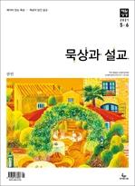 도서 이미지 - 묵상과 설교 2021년 5-6월호(잠언)