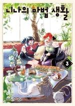 도서 이미지 - 니나의 마법 생활