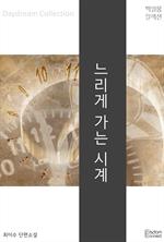 도서 이미지 - 느리게 가는 시계