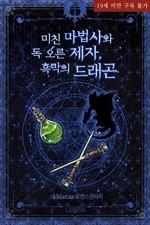 도서 이미지 - 미친 마법사와 독 오른 제자, 흑막의 드래곤