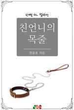 도서 이미지 - [GL] 친언니의 목줄 : 한뼘 GL 컬렉션 41